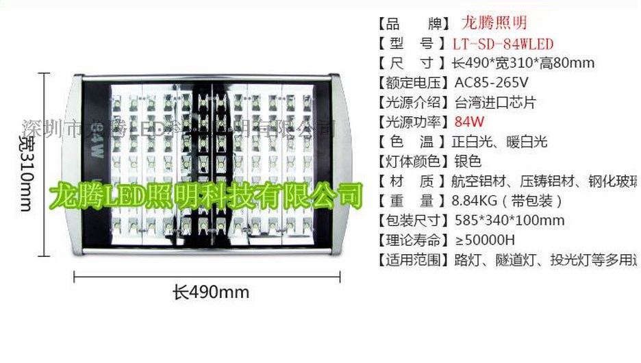 Промышленный светодиодный светильник LED 28W-196W (115-100) - 13