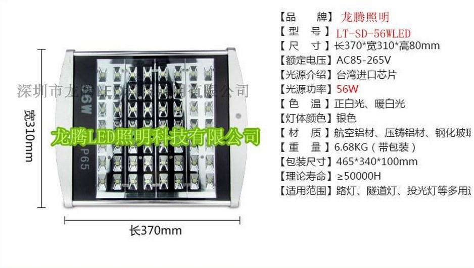 Промышленный светодиодный светильник LED 28W-196W (115-100) - 11
