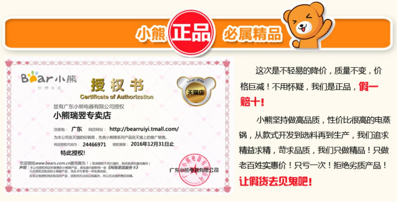 Блендер измельчитель Bear FSJ-A05E2 (119-102) - 16