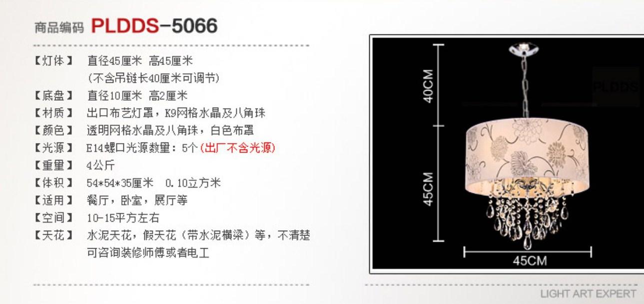 Хрустальная люстра LED Plymouth Emperor PLDDS-5066 (101-235) - 6