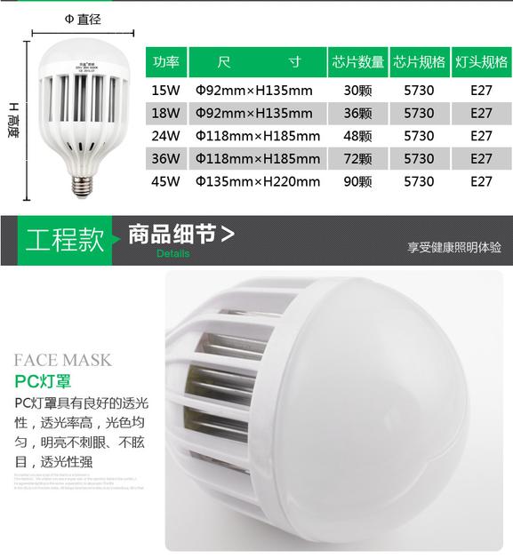 Светодиодные лампы LED-E27-5730 (101-201-3) - 3