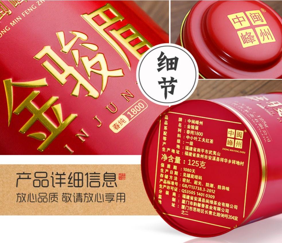 Красный чай Jinjun Mei в подарочной упаковке (121-100) - 6