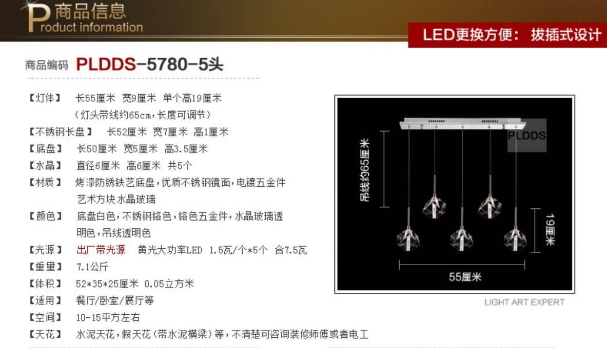 Потолочный светильник Plymouth Dili Lighting Crystal LED-5780-5 (101-239) - 12