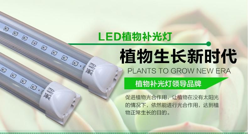Светодиодная лампа для роста растений WEGA-WAN-T8120-T8-9W-36W (112-102) - 2