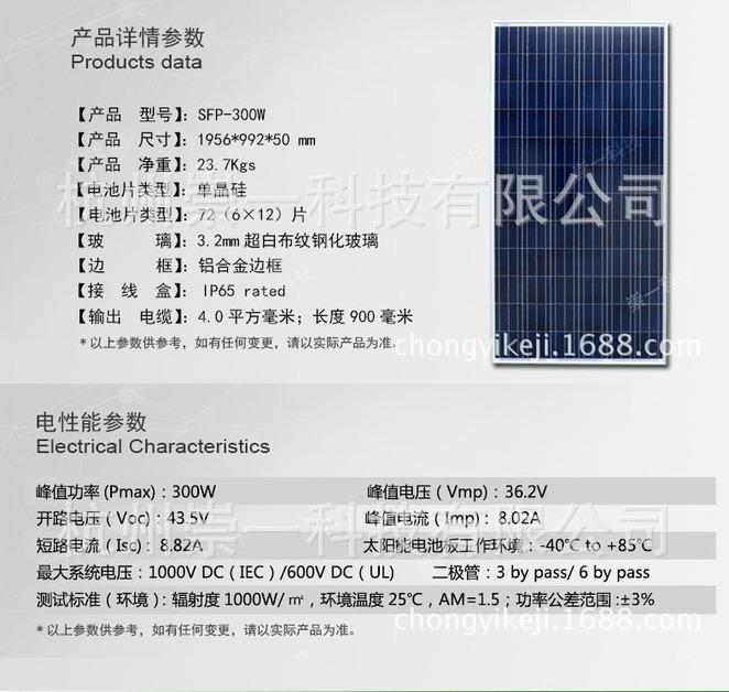 Монокристаллическая солнечная панель SFP-300W 300 Вт (109-101) - 1
