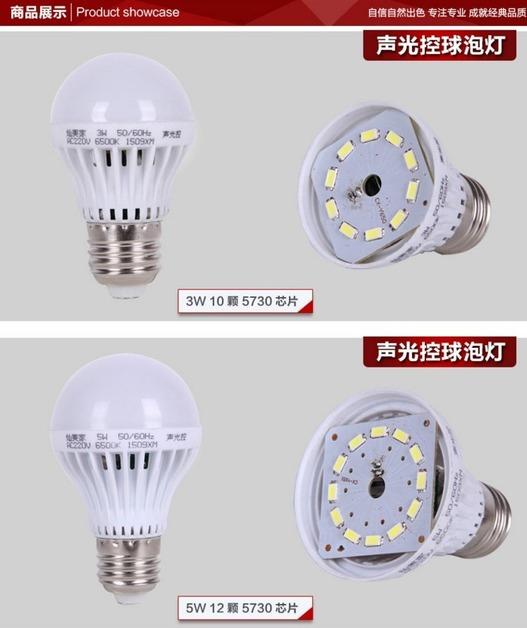 Светодиодные лампы LED-E27 (с датчиком тепла и автоматические - включение от звука) (101-207) - 8