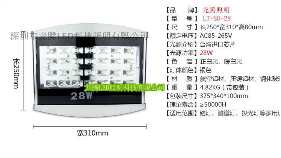 Промышленный светодиодный светильник LED 28W-196W (115-100) - 9
