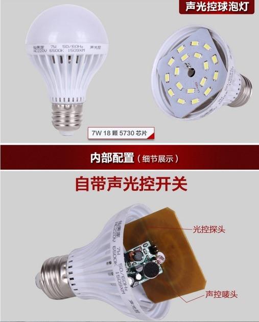 Светодиодные лампы LED-E27 (с датчиком тепла и автоматические - включение от звука) (101-207) - 3