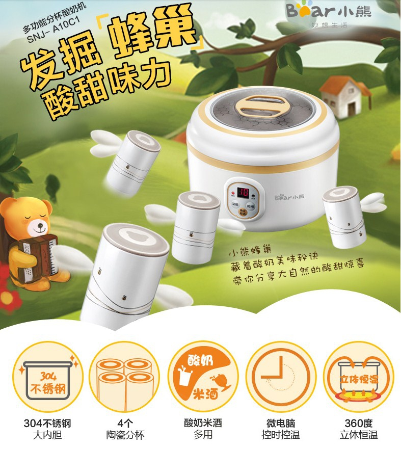 Йогуртница Bear SNJ-A10C1 (119-104) - 1