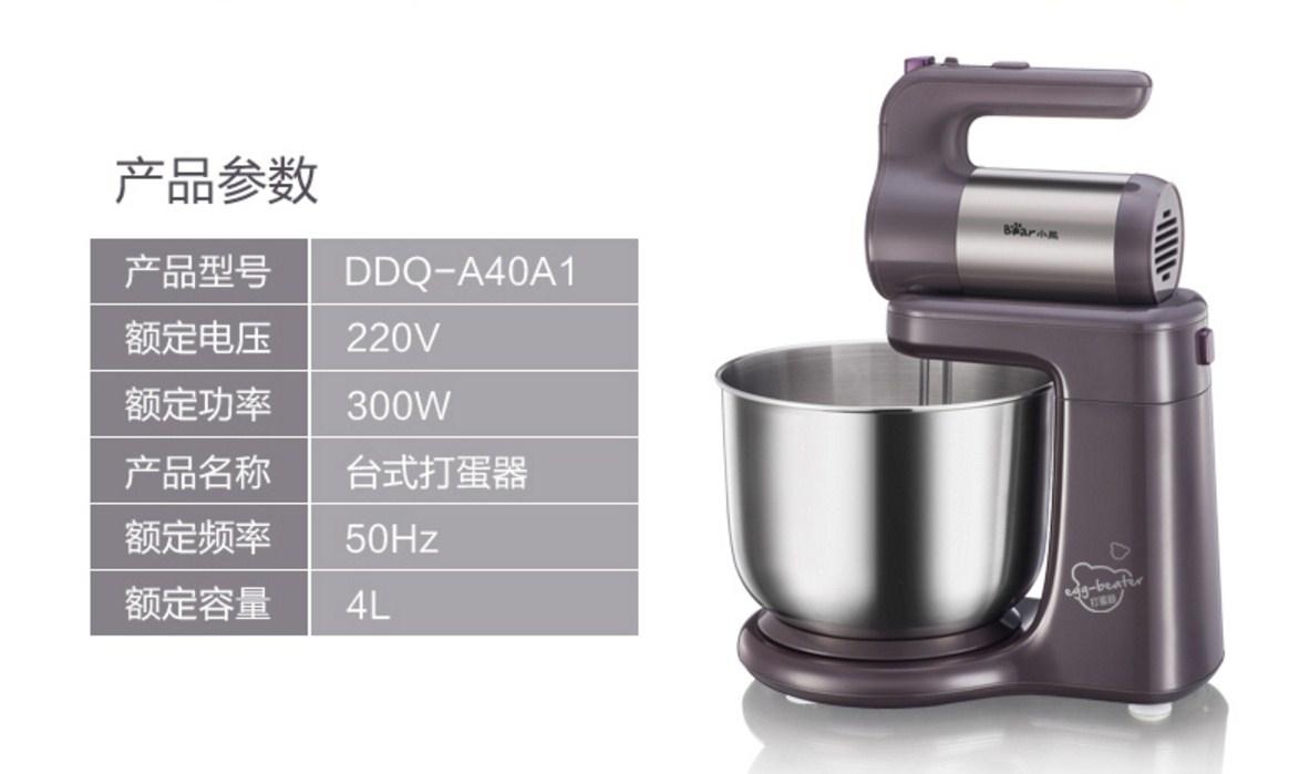 Миксер Bear DDQ-A40A1 (119-108) - 12