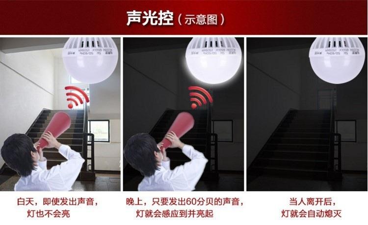 Светодиодные лампы LED-E27 (с датчиком тепла и автоматические - включение от звука) (101-207) - 6