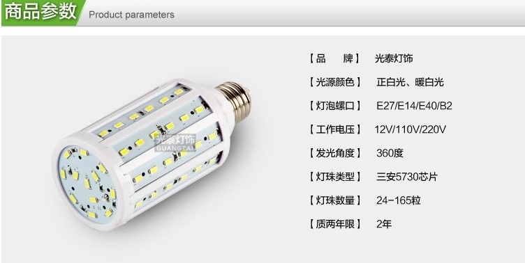 Светодиодные лампы-кукуруза LED-GT (от 5 до 80 Вт) (101-208) - 6