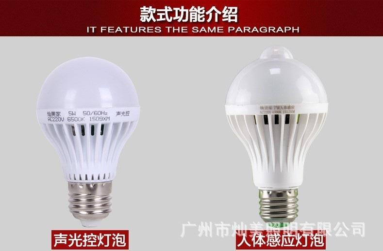 Светодиодные лампы LED-E27 (с датчиком тепла и автоматические - включение от звука) (101-207) - 4