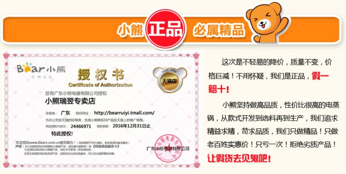 Разогреватель ланч-боксов Bear DFH-S2358 (119-105) - 16