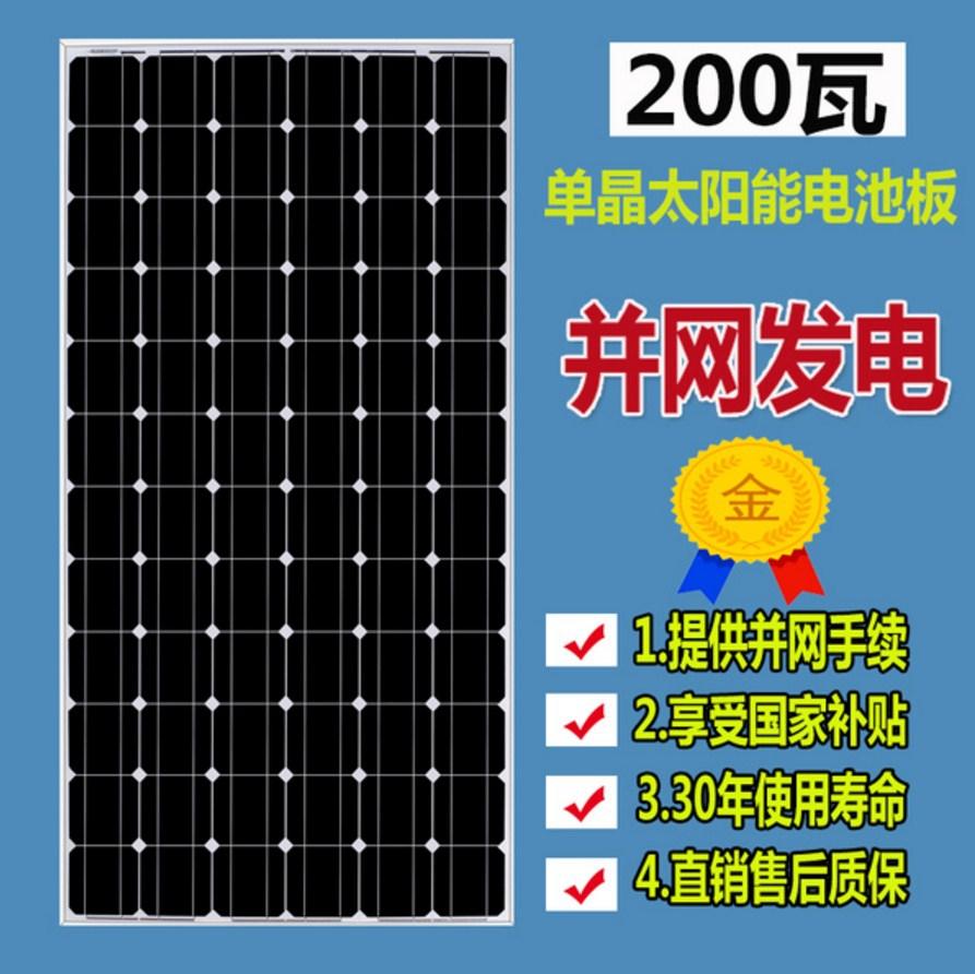 Монокристаллическая кремниевая солнечная панель 200W (120-101) - 6