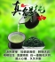 Новый зеленый чай 2016 Qing Cheng Tang (121-102) - 6