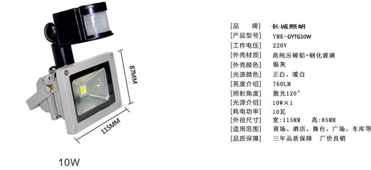 Светодиодный прожектор LED JHL-GY 10W-200W (115-102) - 6