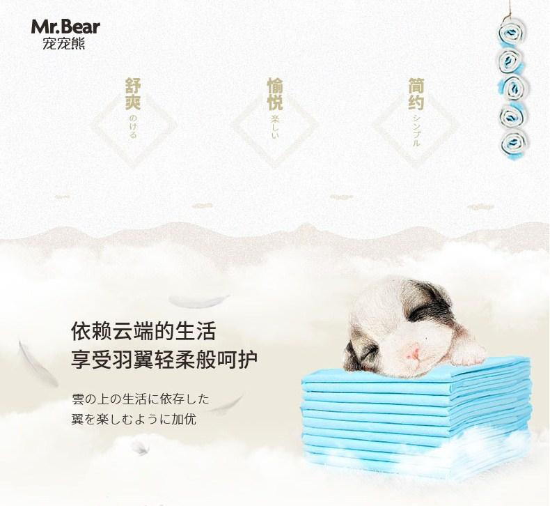 Впитывающие пеленки для собак Mr. Bear (128-102) - 4