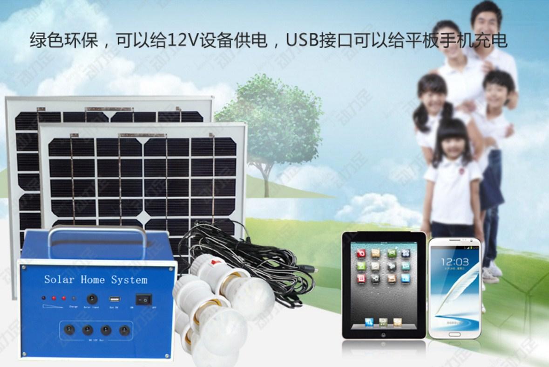 Бытовая солнечная система (полный комплект) DL-x12-20w (120-105) - 2