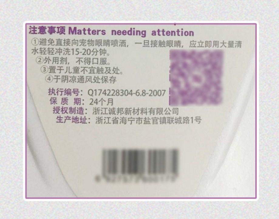Дезинфицирующий дезодорант для домашних животных InnoPet (128-105) - 15