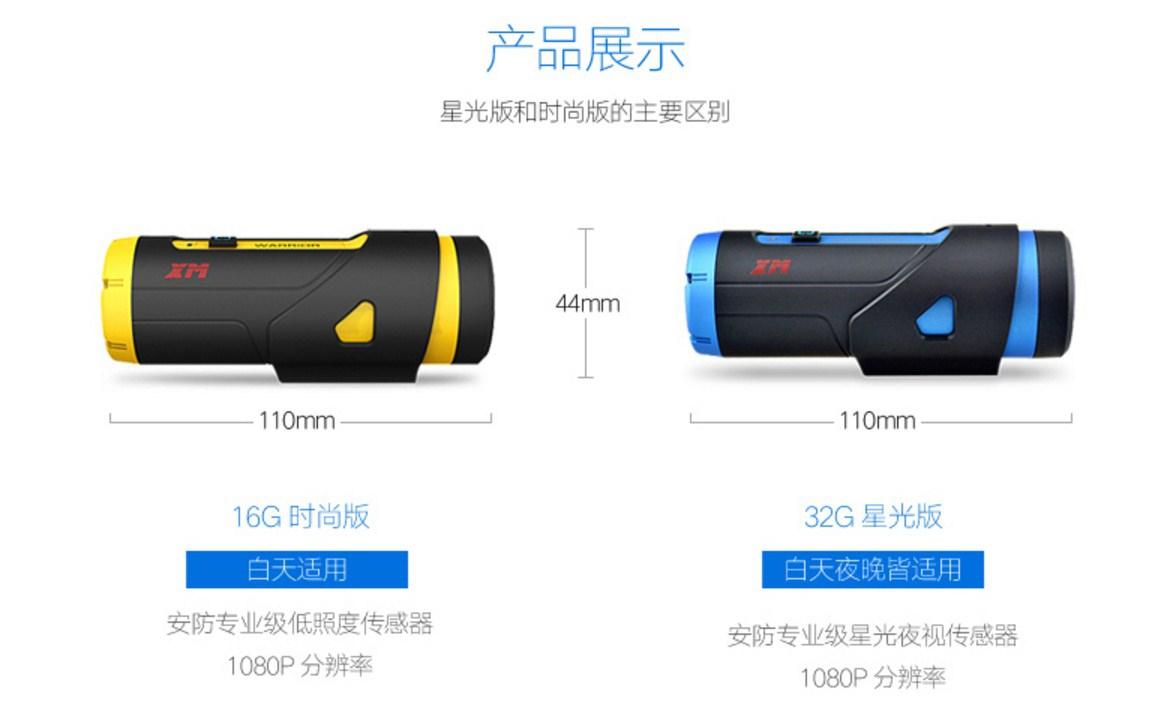 Универсальный водонепроницаемый видеорегистратор XM Warrior WiFi (126-100) - 14