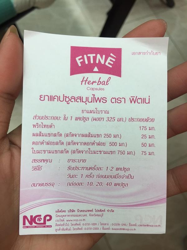 Капсулы для похудения FITNE Herbal, 20 капсул (122-002) - 5