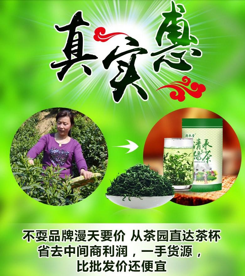 Новый зеленый чай 2016 Qing Cheng Tang (121-102) - 9