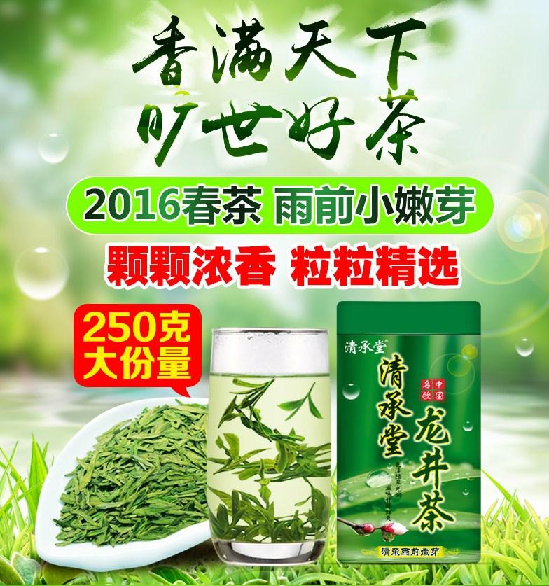 Зеленый чай Qing Cheng Tang Longjing tea (121-101) - 10
