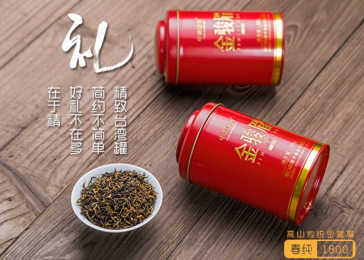 Красный чай Jinjun Mei в подарочной упаковке (121-100) - 4