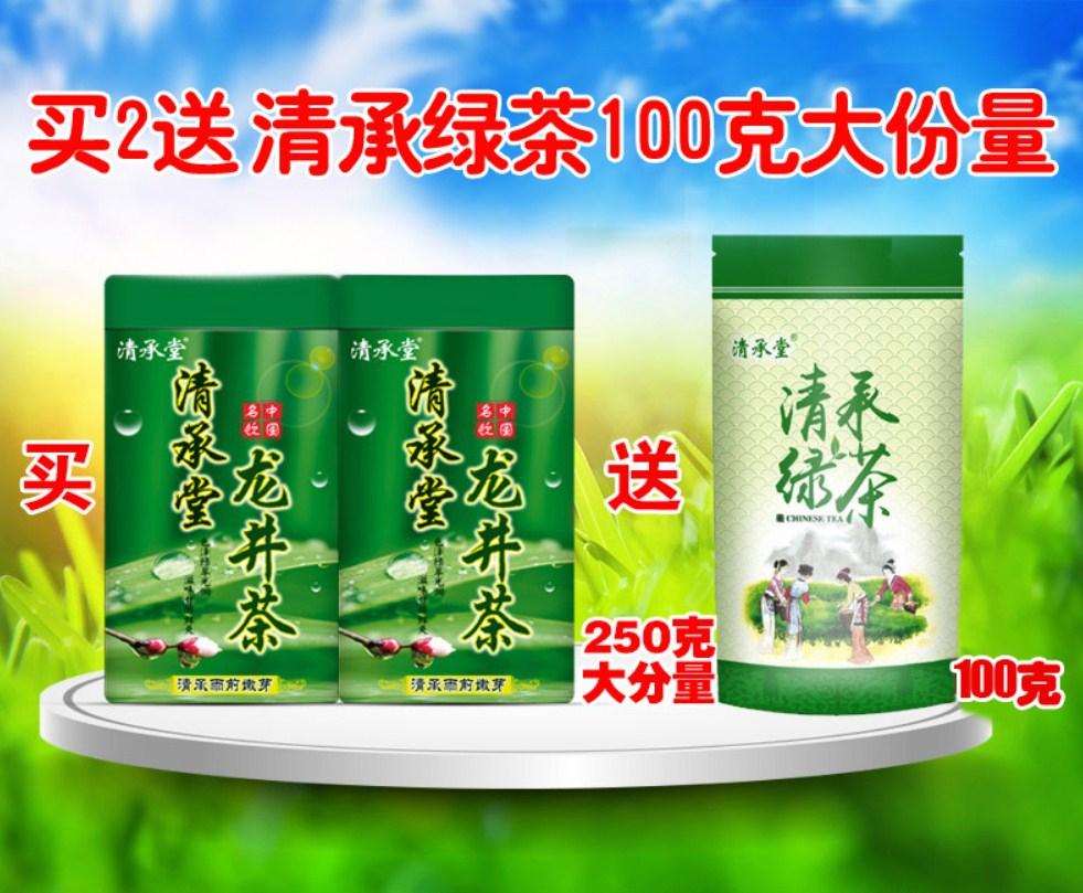 Зеленый чай Qing Cheng Tang Longjing tea (121-101) - 9