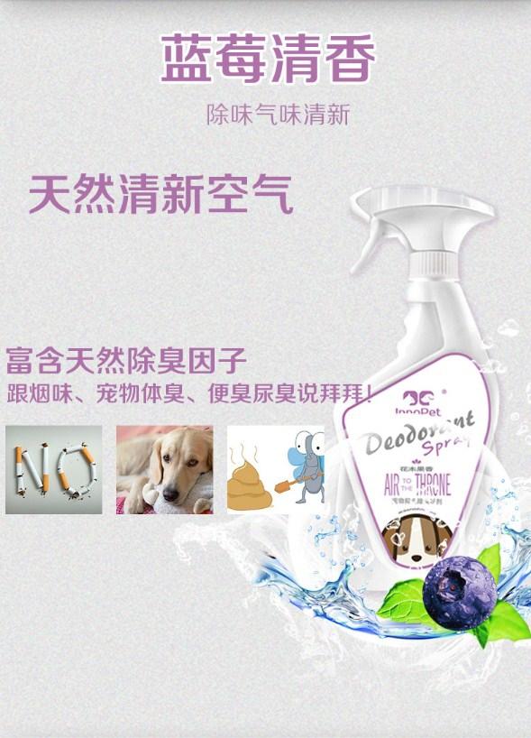 Дезинфицирующий дезодорант для домашних животных InnoPet (128-105) - 6