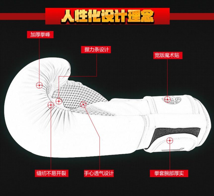 Боксерские перчатки JDUANL - SD351 (131-102) - 1