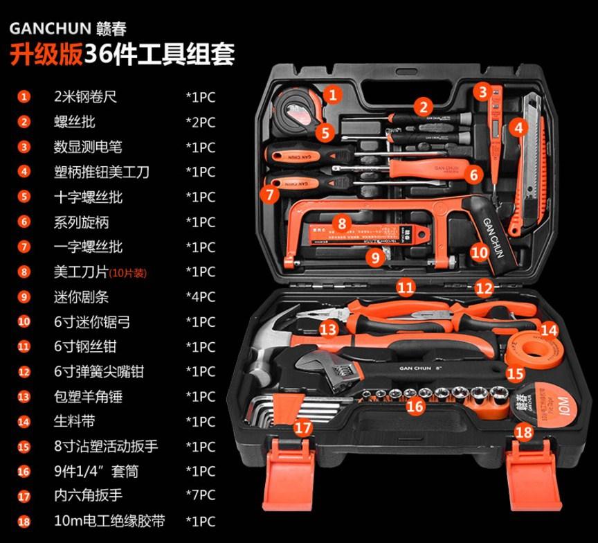 Универсальный набор инструментов GANCHUN GC-16,2 (131-114) - 4