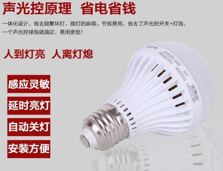 Светодиодные лампы LED-E27 (с датчиком тепла и автоматические - включение от звука) (101-207) - 5