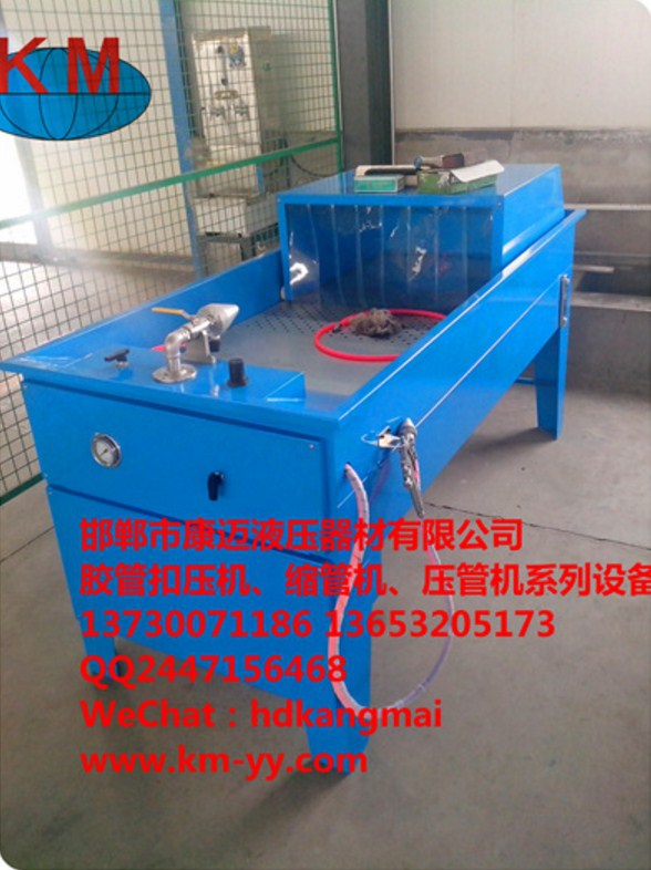 Станок для чистки РВД Kangmai KM-200H (103-119) - 6