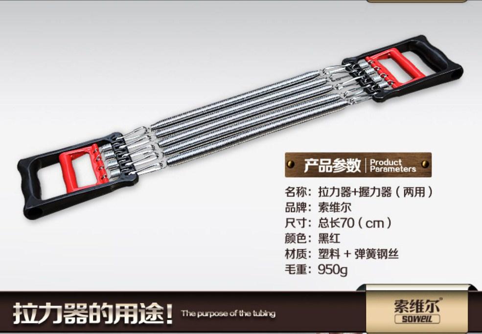 Эспандер пружинный Sauville (130-102) - 2