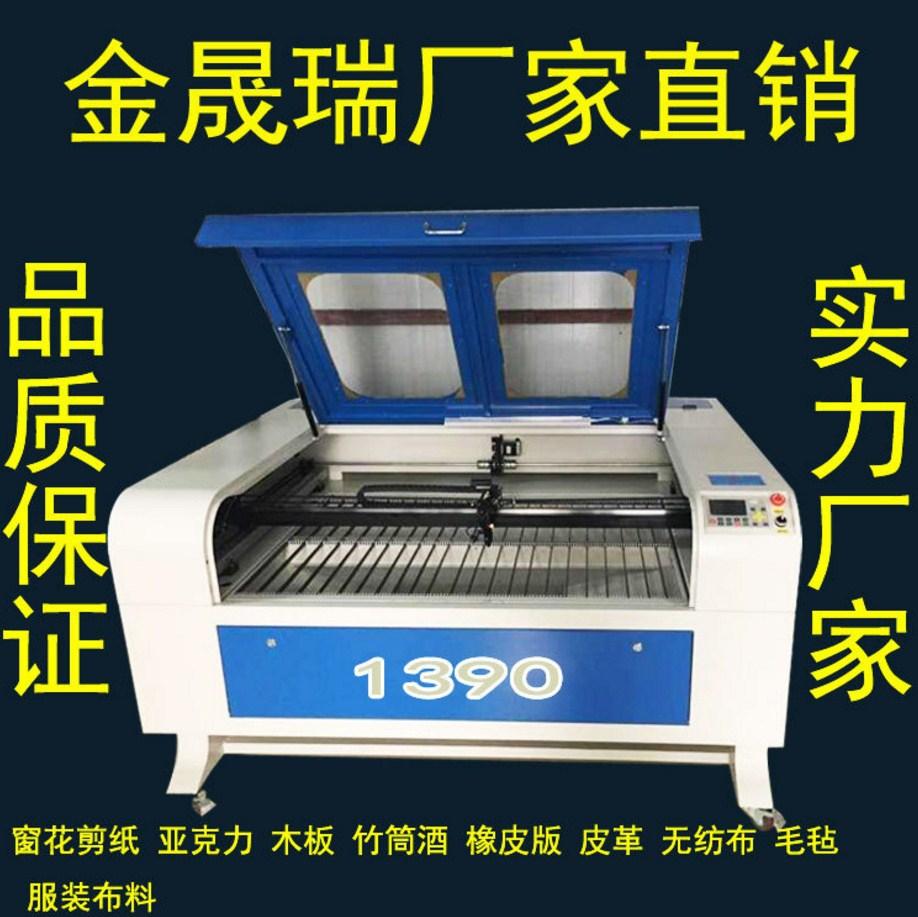 Лазерный станок - гравер Jin Shengrui JSR-1390 (103-117) - 1