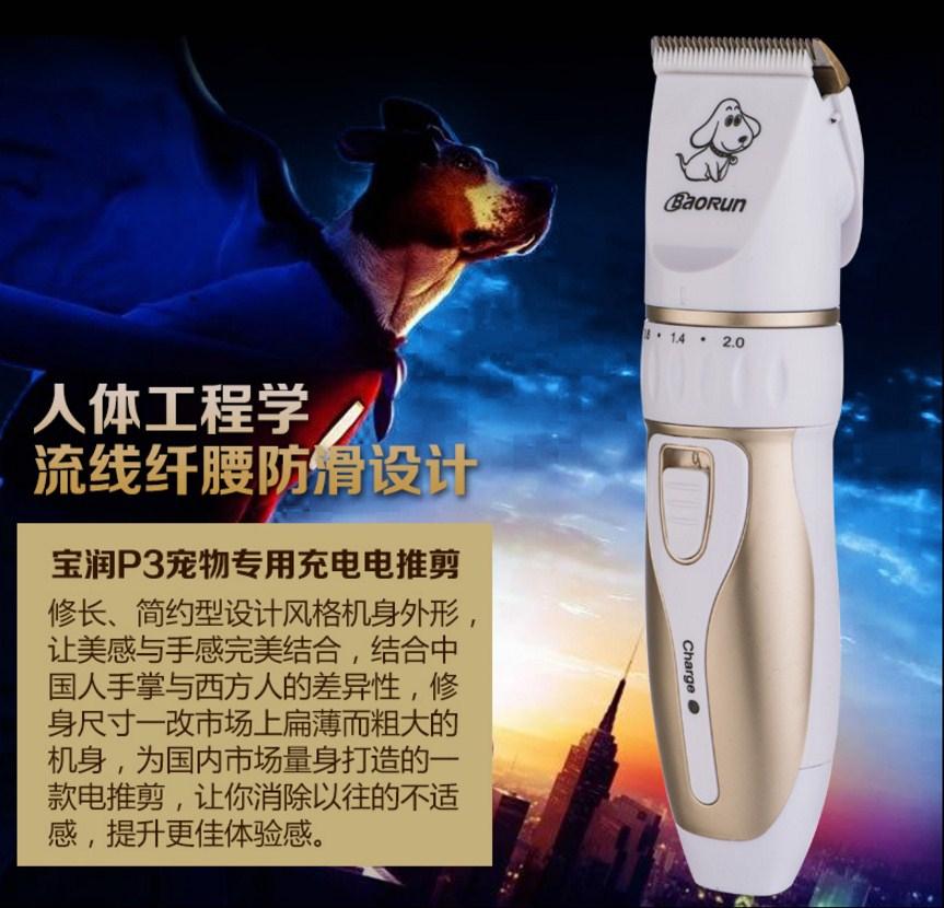 Профессиональная электрическая машинка для стрижки домашних животных BaoRun (128-106) - 4