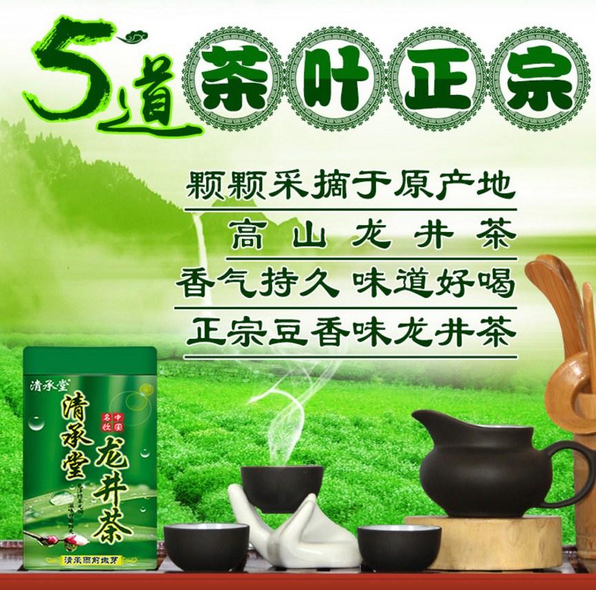 Зеленый чай Qing Cheng Tang Longjing tea (121-101) - 6