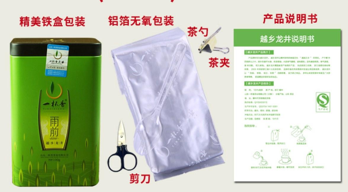 Зеленый чай 2016 года YIBEIXIANG-100g (121-105) - 8