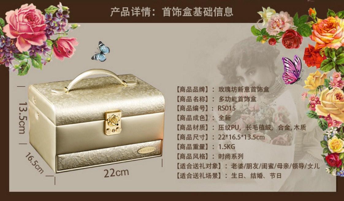 Шкатулка для бижутерии ROSE SHOP RS006 (124-107) - 1