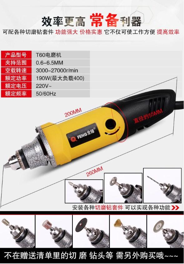 Электрическая прямая шлифовальная машина FENG Т60 (131-113) - 6