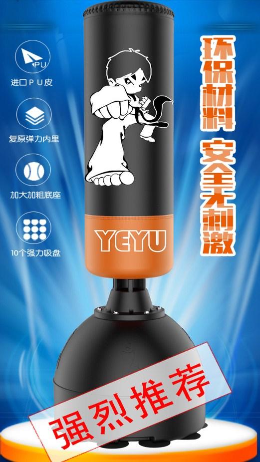 Детский тренажер для боевых искусств YEYI (131-105) - 1