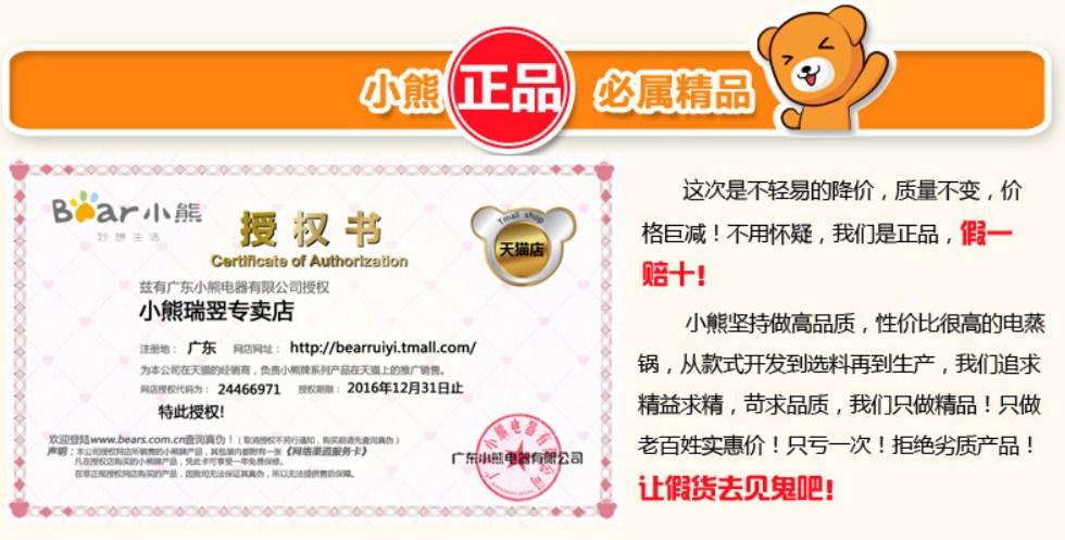 Электрическая пароварка Bear DDZ-118TA1 (119-101) - 14