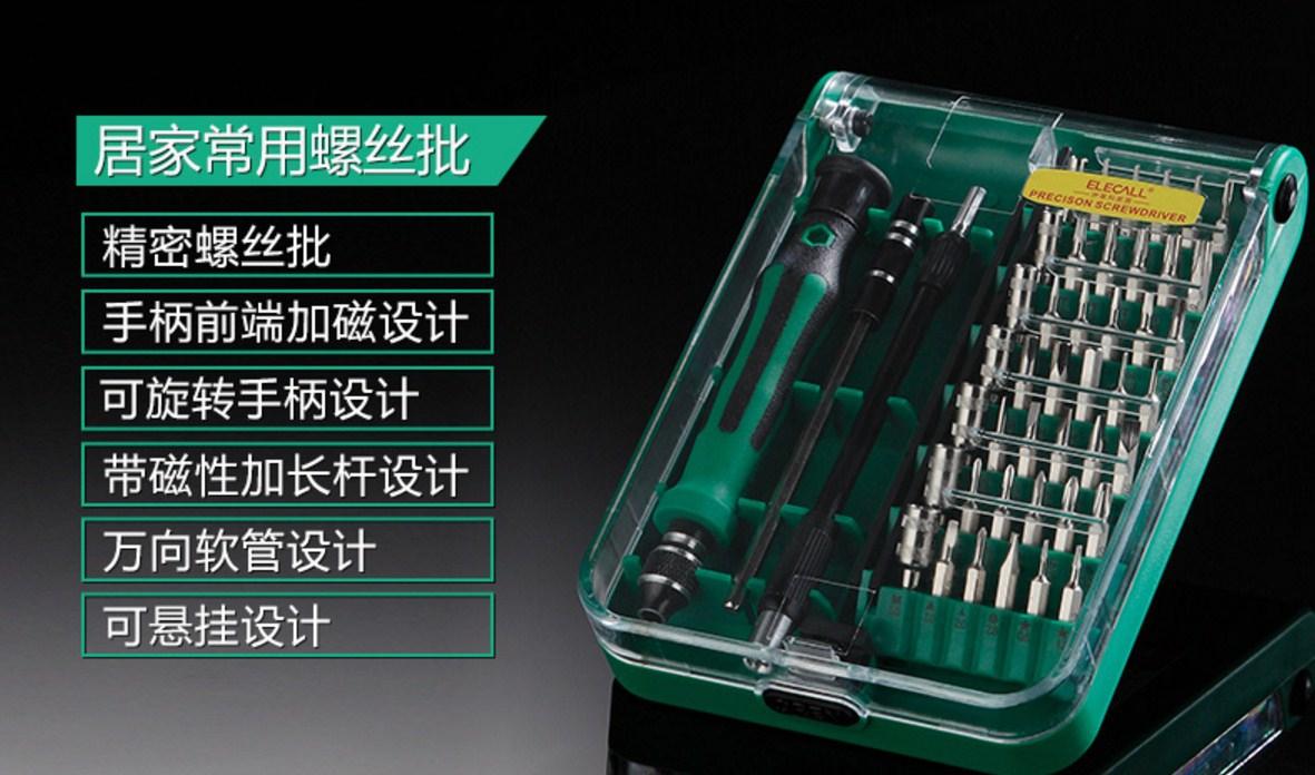 Многофункциональная магнитная отвертка с набором насадок ELECALL (131-110) - 5