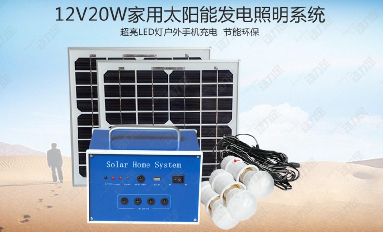 Бытовая солнечная система (полный комплект) DL-x12-20w (120-105) - 1