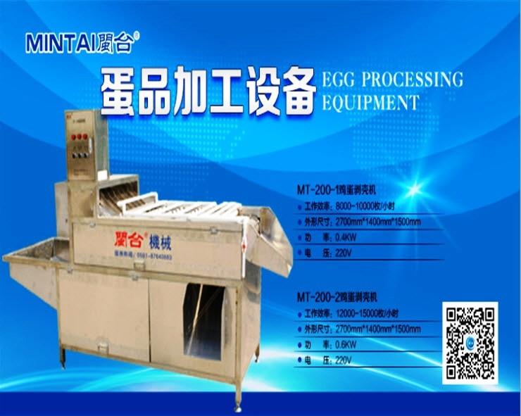 Машина для очистки куриных яиц МТ-200-3 (111-126) - 4