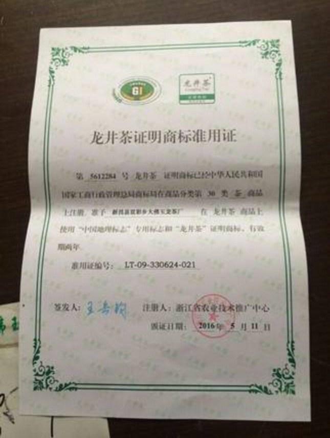 Зеленый чай Qing Cheng Tang Longjing tea (121-101) - 16