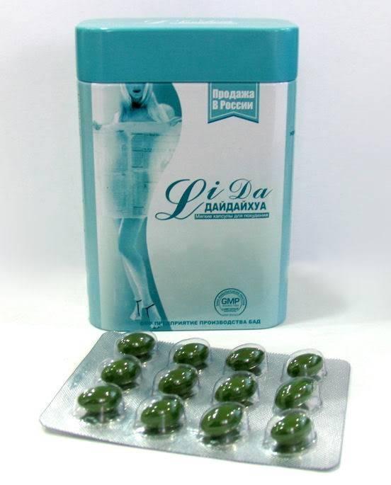 лида таблетки для похудения цена оптом