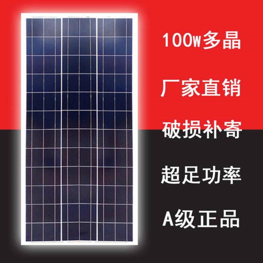 Поликристаллическая панель солнечных батарей 100W-12V (120-104) - 1